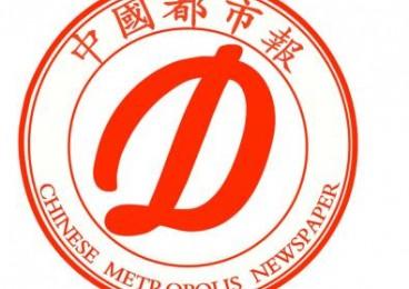 中国都市报业传媒控股集团股份有限公司正式成立