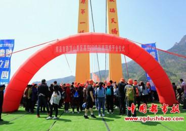 高空7D鸿运玻璃桥落成典礼仪式在新乡辉县市轿顶山景区举行