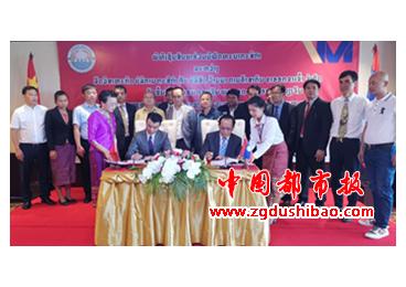 中方企业与老挝农业合作项目举行隆重的签约仪式