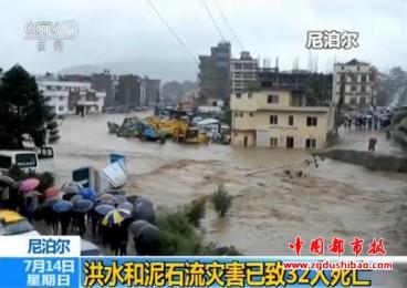 尼泊尔洪水和泥石流灾害已致32人死亡 另有17人失踪32人受伤