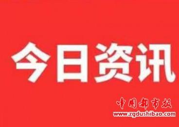 香港各界强烈谴责暴力乱港行径 支持警方严正执法