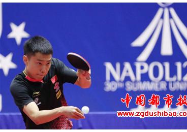 第30届世界大学生夏季运动会中国乒乓球队横扫七金完美收官