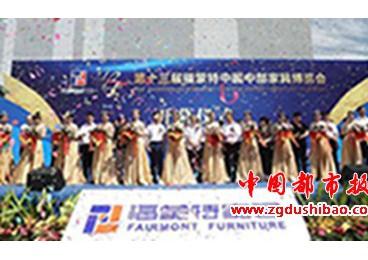 第13届福蒙特中国中部家具博览会举行