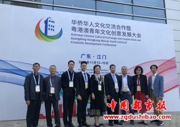 广东江门为华侨华人和港澳青年建文化交流合作平台