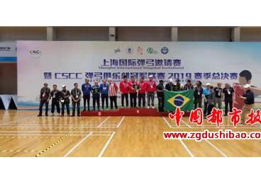 cscs上海国际弹弓邀请赛暨CSCC弹弓俱乐部冠军联赛2019赛季总决赛成功举办