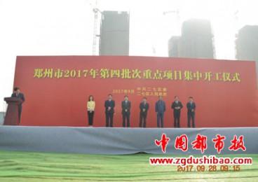 以民为本  精益求精  郑州地产集团层层把关负责  严格质量管理