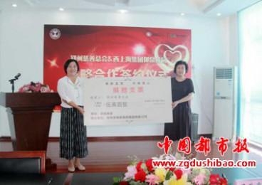 西上海集团御泉园捐赠善款5万元助力郑州慈善事业发展