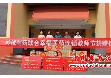 渑池县举行关爱教师颈椎健康公益捐赠活动