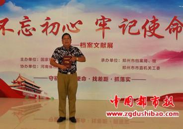 老骥伏枥  志在千里----田聚成个人档案被郑州市档案馆名人档案库收录