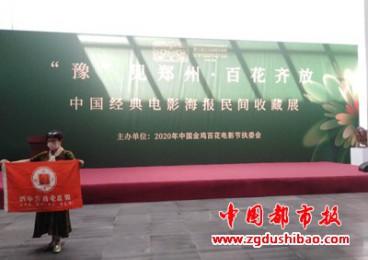 2020年中国金鸡百花电影节大幕开启  高万忠电影海报展率先登场点亮郑州