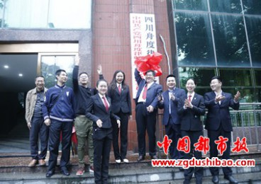 新环境 新起点 新征程----四川舟度律师事务所乔迁典礼