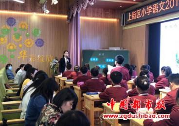 上街区中心路小学教师张雅馨参加新入职教师课堂教学展评活动