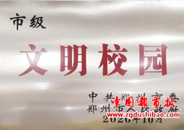 """新建小学荣获郑州市""""文明校园""""称号"""