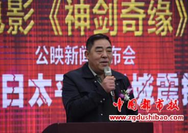 电影《神剑奇缘》首映新闻发布会在成都市金堂县举行