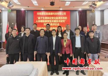 河南康诺真健康科技有限公司科研项目顺利通过科技成果评价