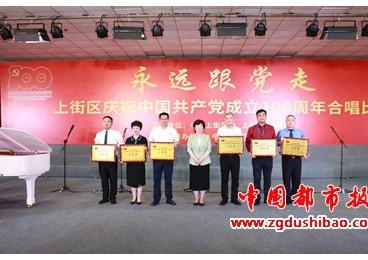 """上街区总工会合唱团在郑州市上街区庆祝中国共产党成立100周年----""""双百杯""""合唱比赛决赛中荣获佳绩"""