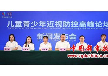 新科姆项目签署仪式暨中题黄金时代儿童青少年近视防控高峰论坛新闻发布会在郑州举行