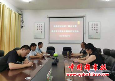 桐柏县委巡察组第二联合支部 召开党史学习教育专题组织生活会