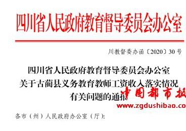 泸州古蔺拖欠教师工资 9人被处分
