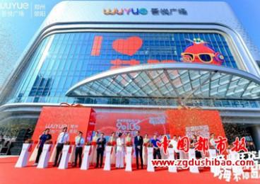 吾悦花起 梦境郑西----郑州荥阳吾悦广场9月10日盛大开业